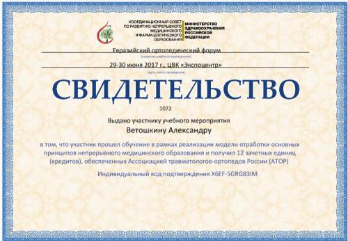 сертификат НМО по специальности травматология-ортопедия