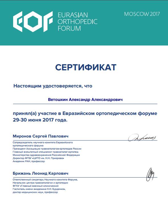 Евразийский ортопедический форум