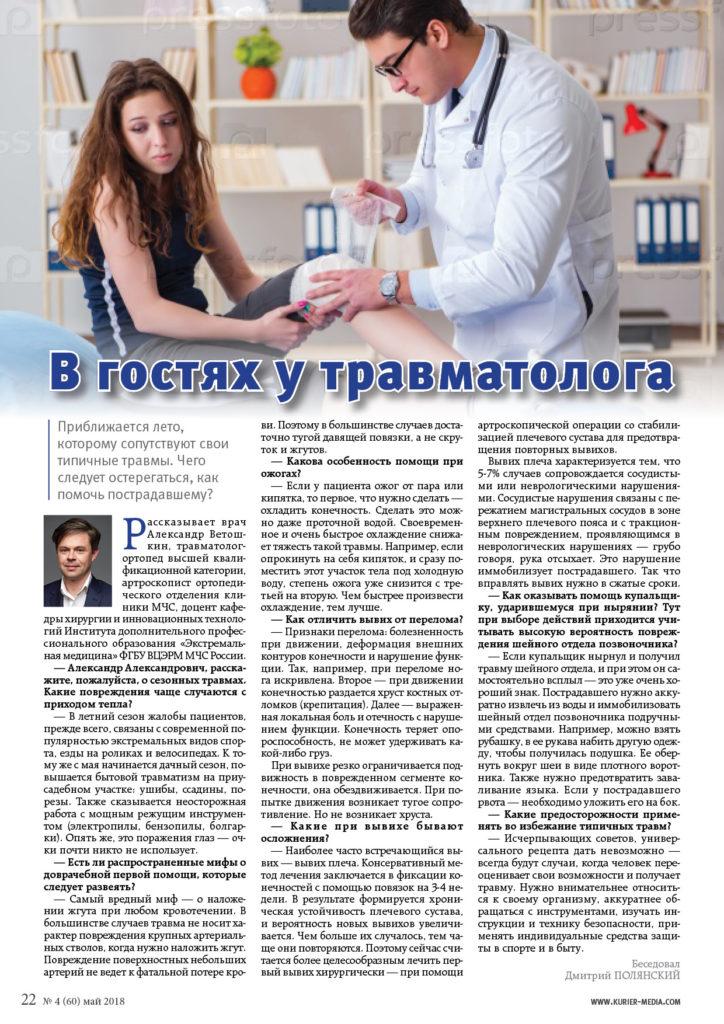 Интервью с Александром Ветошкиным. .Журнал «Энциклопедия здоровья» (Санкт-Петербург)